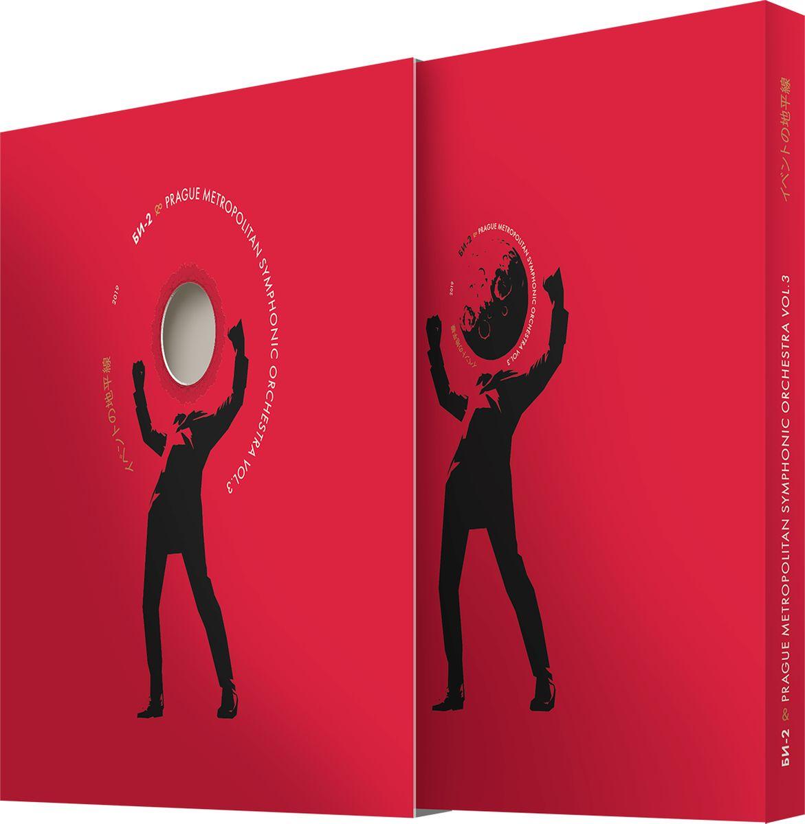 Би-2,Пражский симфонический оркестр Би-2 & Prague Metropolitan Symphonic Orchestra. Vol.3 би 2 – prague metropolitan symphonic orchestra vol 2 cd