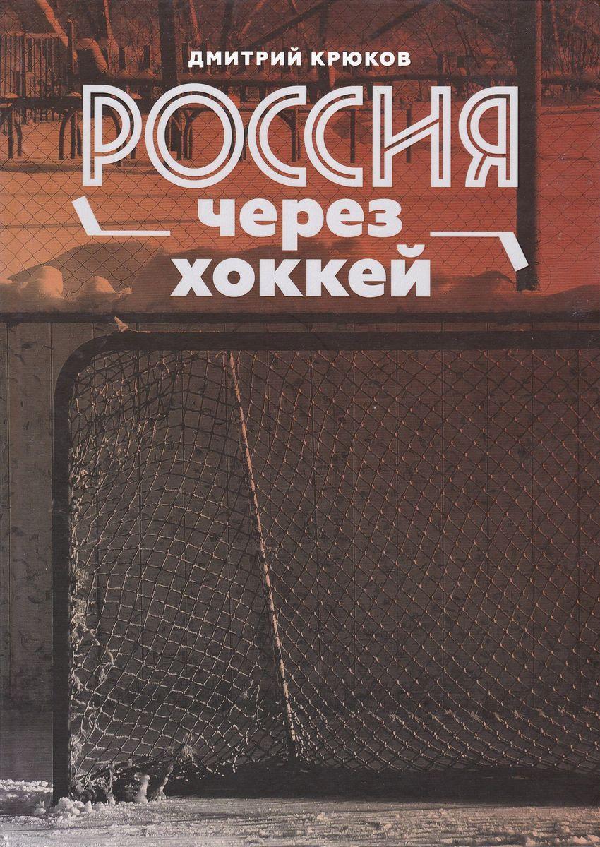 Россия через хоккей