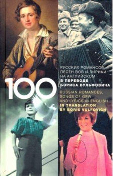 Вульфович Б.. 100 русских классических романсов, песен ВОВ