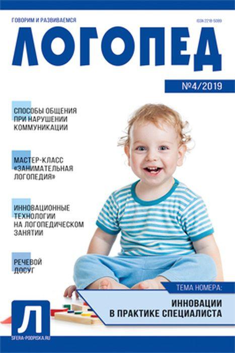 Логопед. Журнал №04/2019 (май)