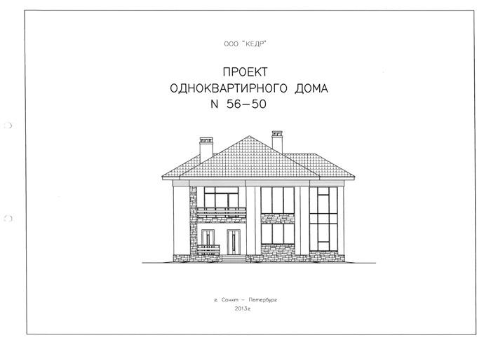 Проект дома Plans-56-50 (213 кв. м, газобетон) Plans.ru