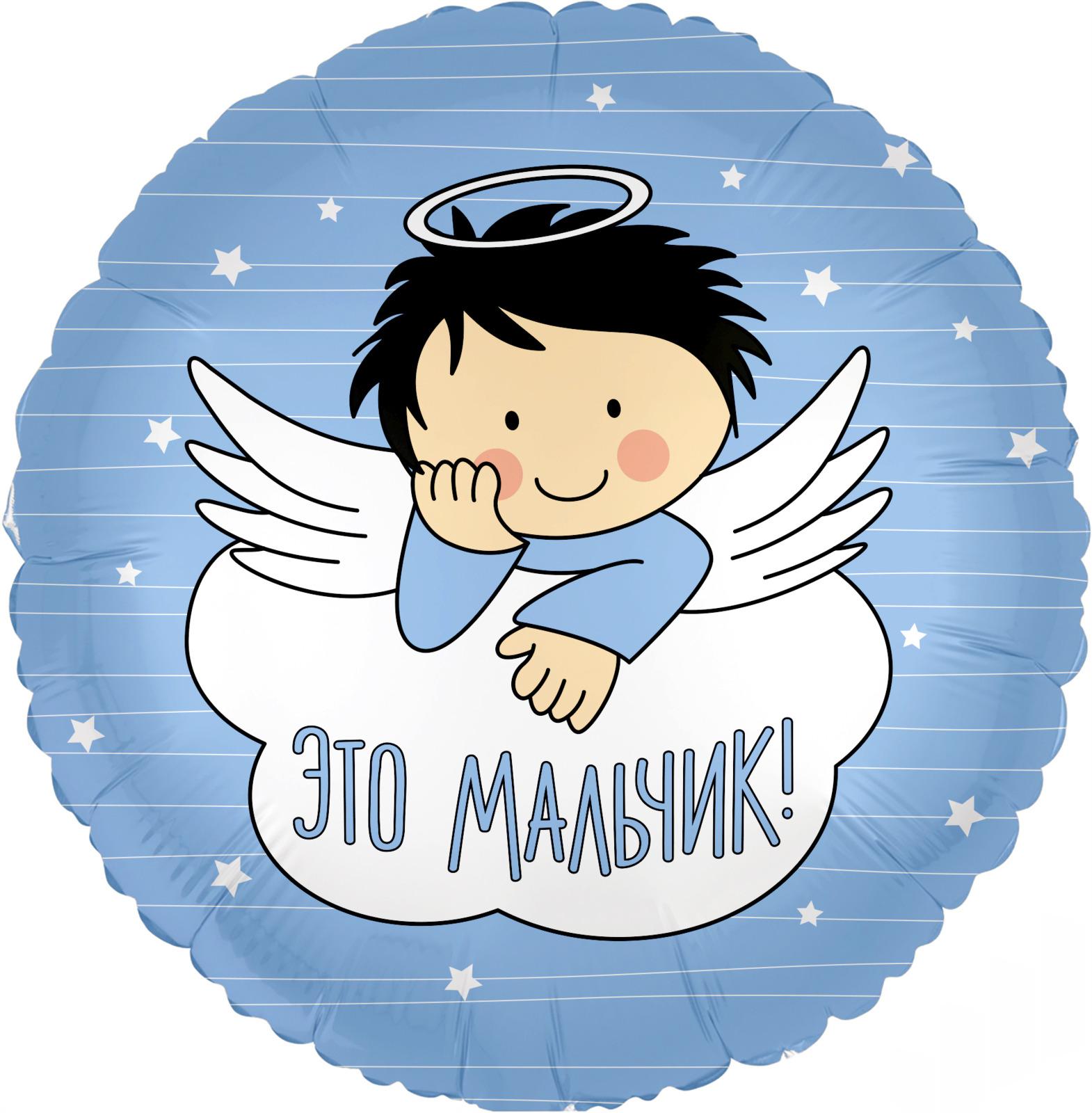 Воздушный шар Agura Miland Это мальчик, 466-5-305-40807-2
