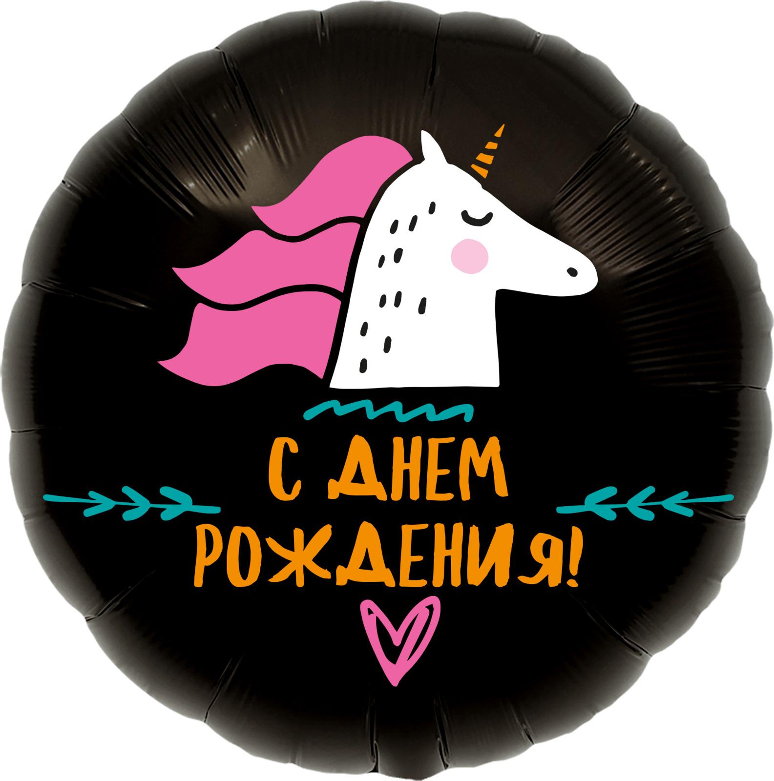 Воздушный шар Agura Miland Единорог -с днем рождения, 466-5-305-40818-8