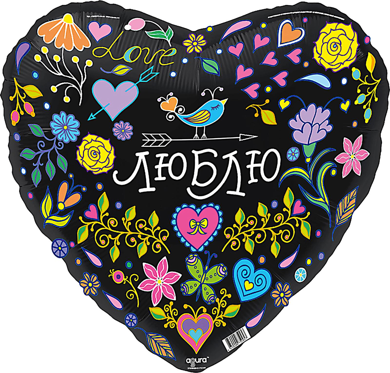 Воздушный шар Agura Miland Признание в любви черное, 466-5-306-68579-3