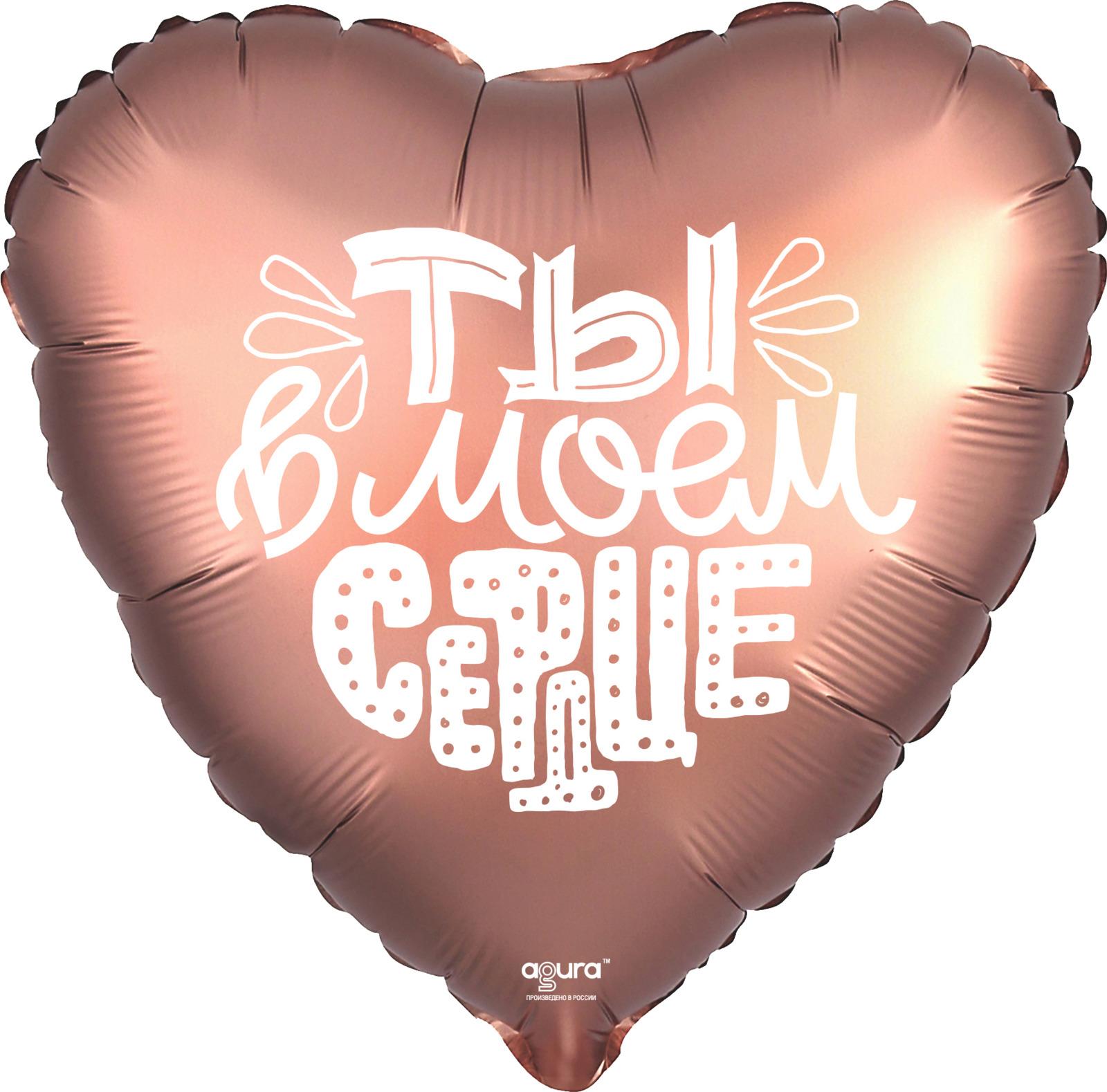 Воздушный шар Agura Miland Ты в моем сердце, 466-5-306-68580-9