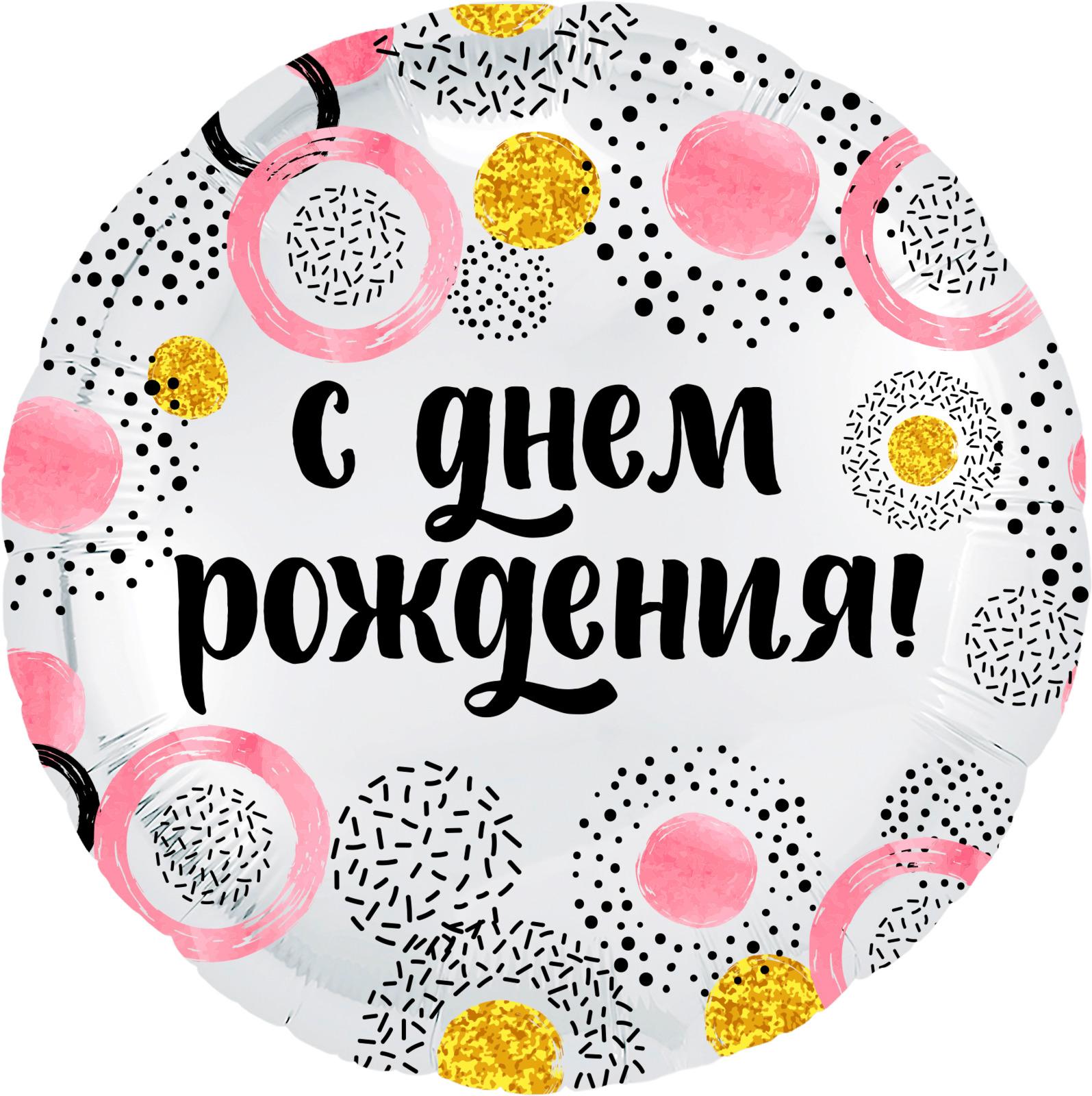 Воздушный шар Agura Miland Розовые круги, 466-5-306-68600-4