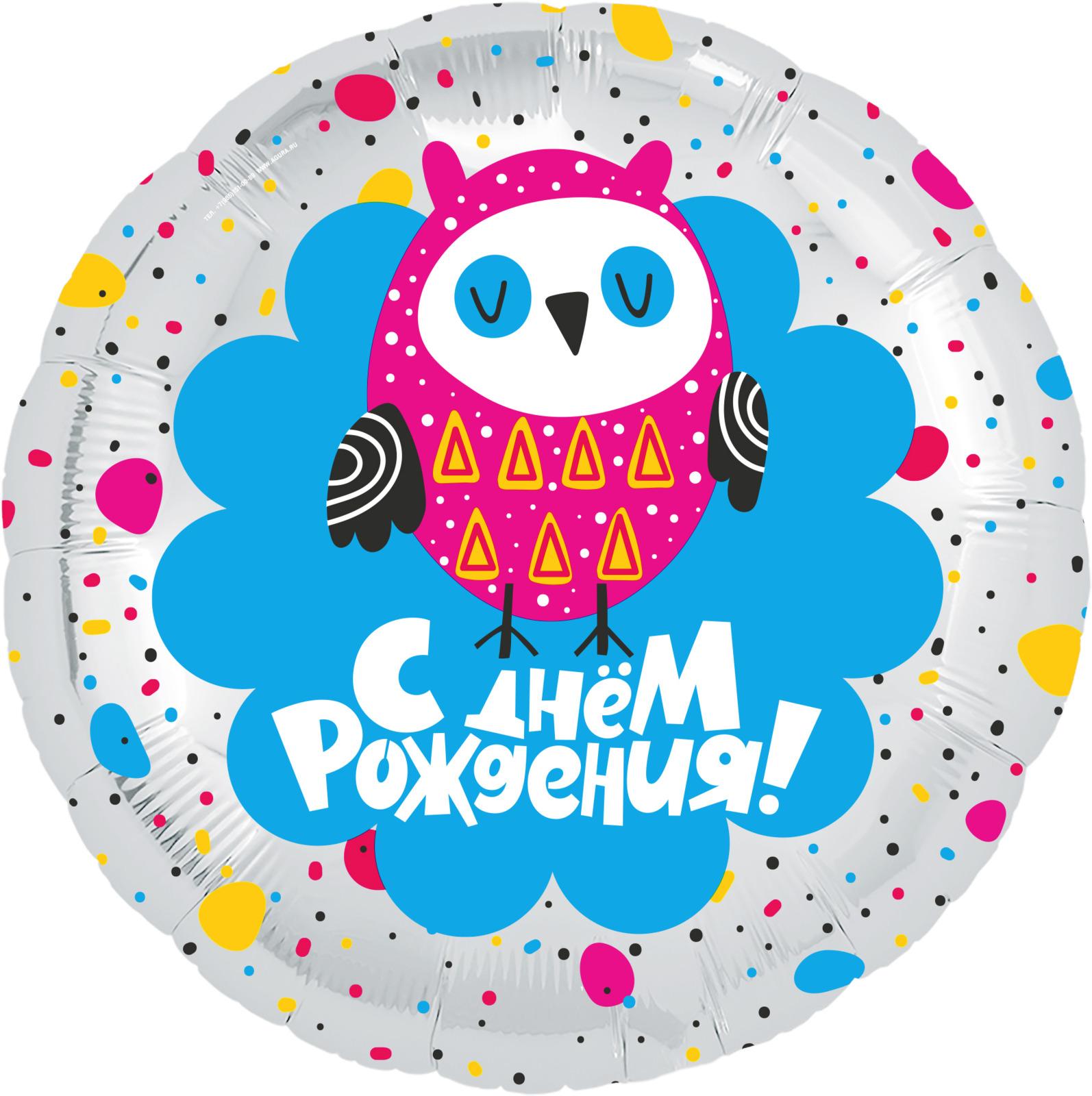 Воздушный шар Agura Miland С днем рождения, сова, 466-5-306-68601-1