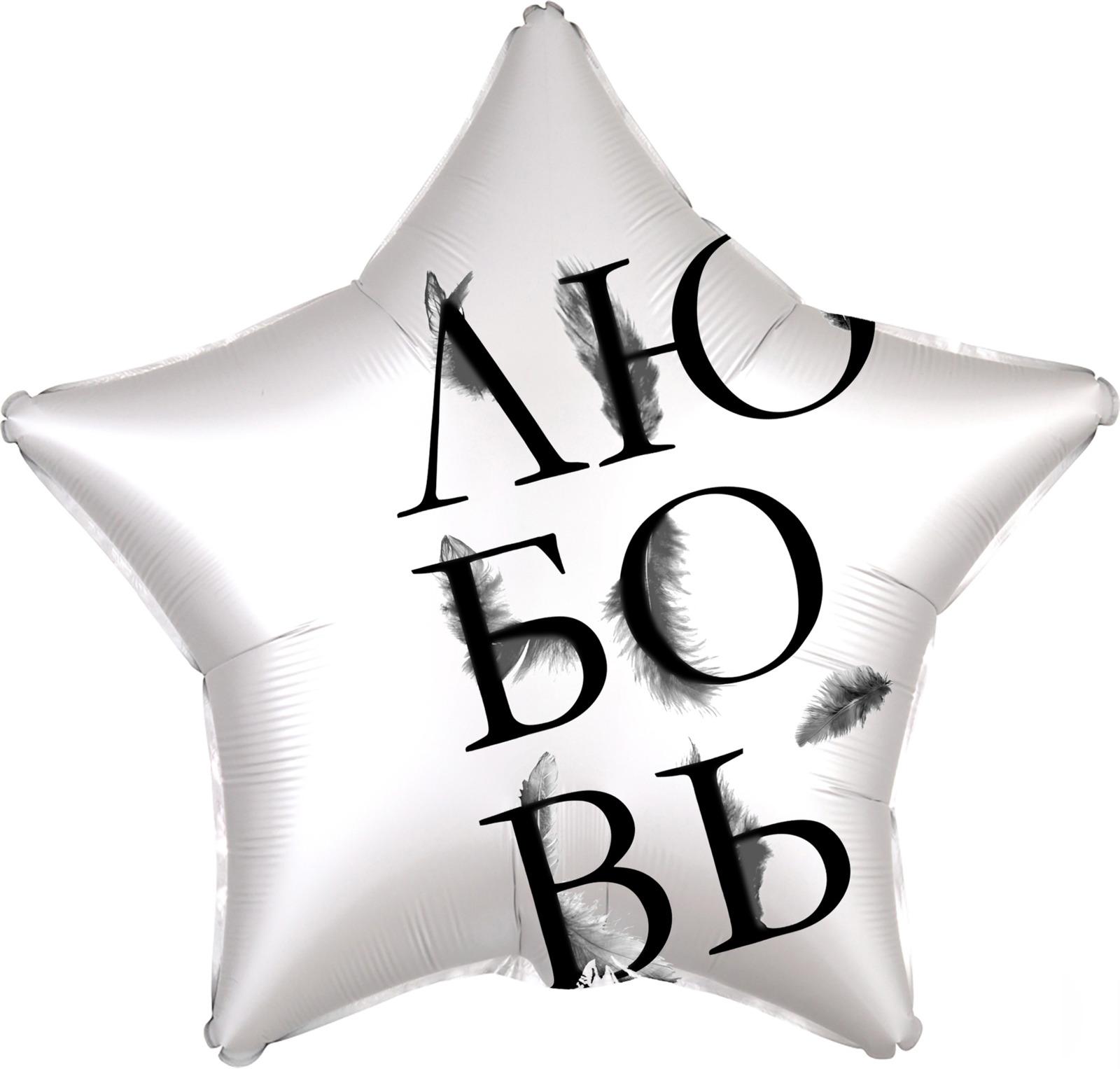 Воздушный шар Agura Miland Любовь окрыляет, 466-5-306-68603-5
