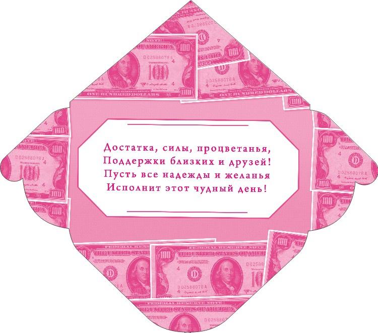 Подарочная упаковка ЛиС Конверт для денег с глиттером 165х80мм, С Днем Рожднения, Картон ЛиС