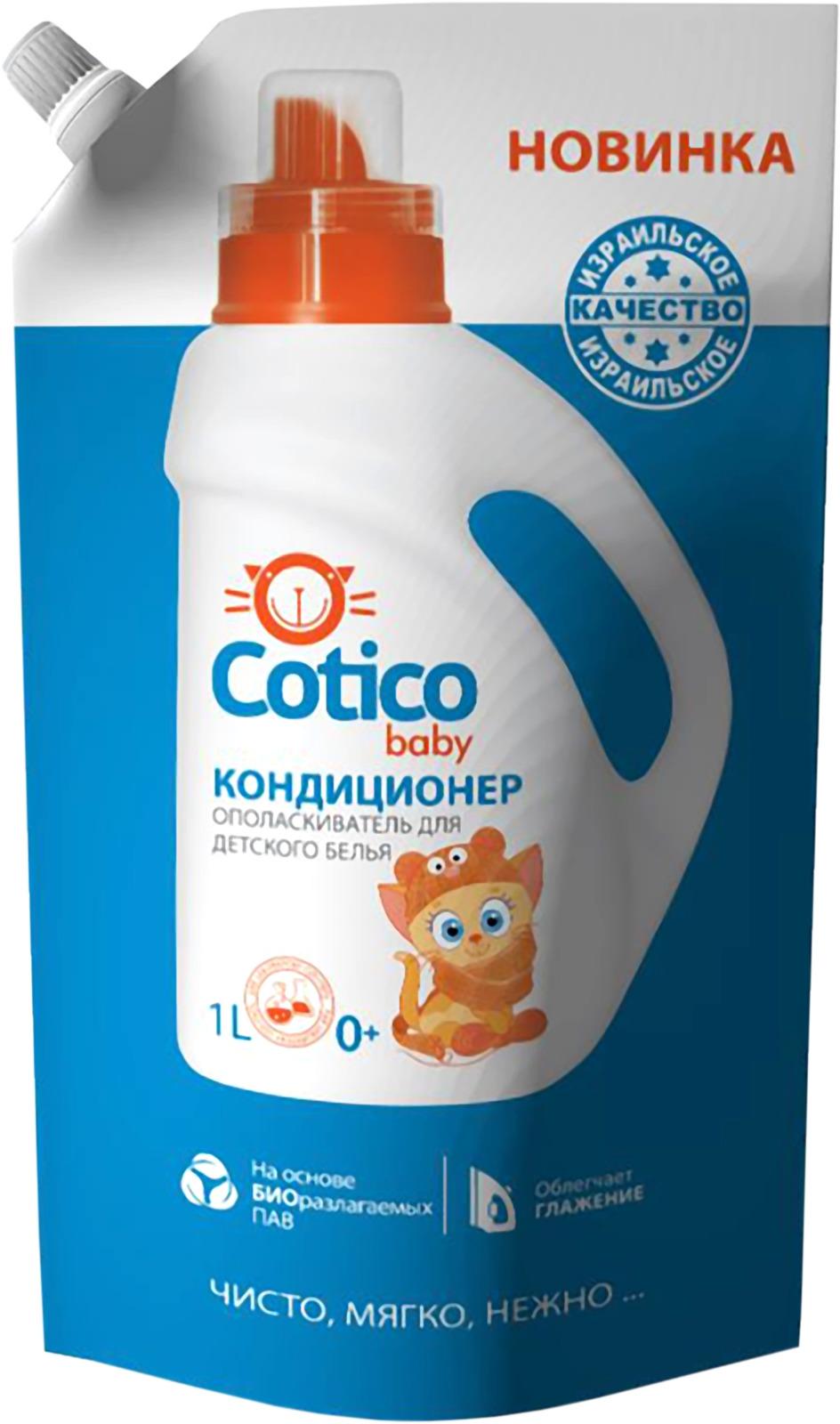 Cotico Baby Кондиционер-ополаскиватель для детского белья 1 л кондиционер ополаскиватель milli baby концентрированный 1 л