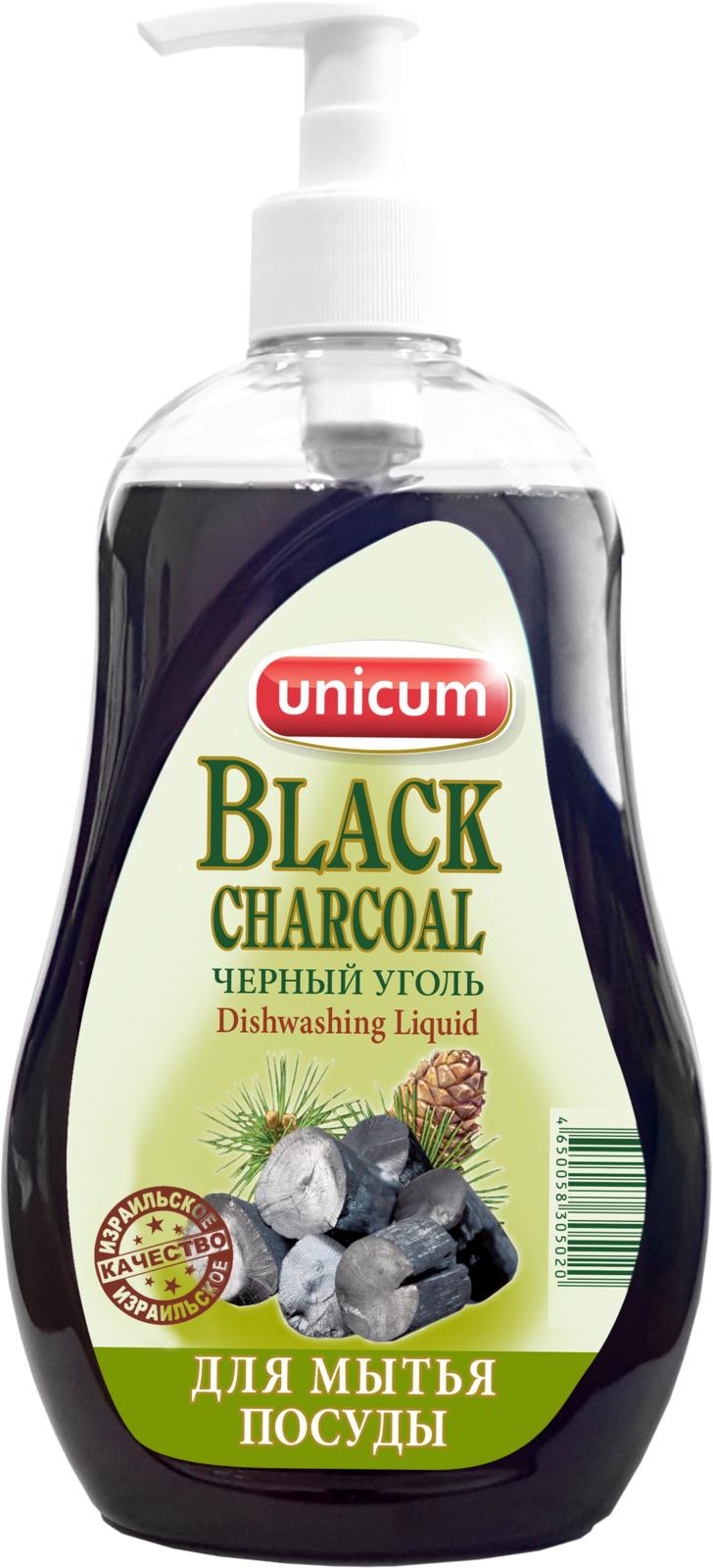 Средство для мытья посуды Unicum Черный уголь, 550 мл бытовая химия unicum средство для мытья посуды бережная энергия 550 мл