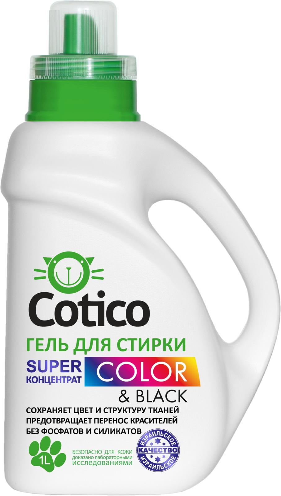 """Гель для стирки цветного и линяющего белья """"Cotico"""", 1 л"""