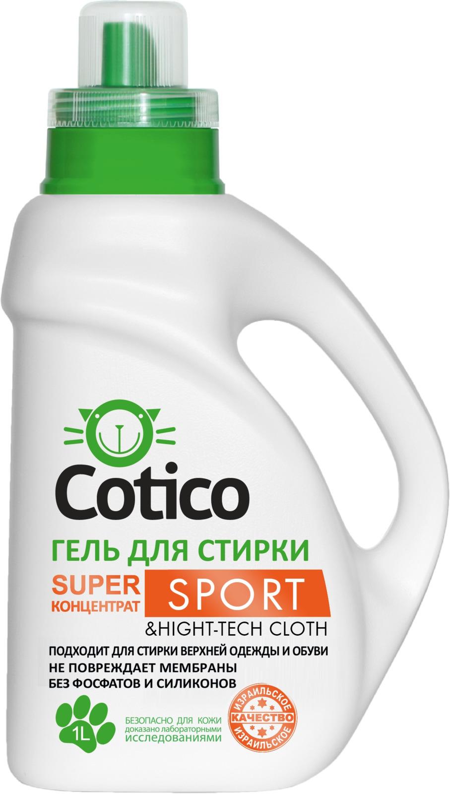 """<b>Гель для стирки спортивной</b> одежды """"Cotico"""", 1 л — купить в ..."""