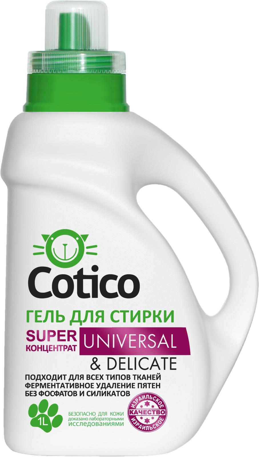 """Гель для стирки универсальный """"Cotico"""", суперконцентрат, 1 л"""
