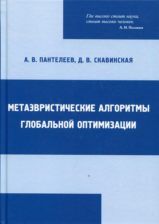 Пантелеев Андрей Владимирович Метаэвристические алгоритмы глобальной оптимизации цена