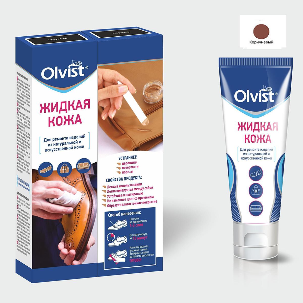 Жидкая кожа для обуви Olvist