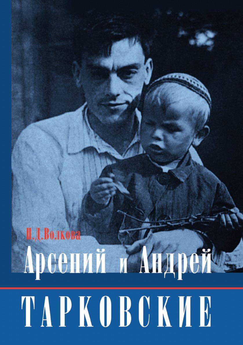 П.Д. Волкова Арсений и Андрей Тарковские паола волкова андрей и арсений тарковские