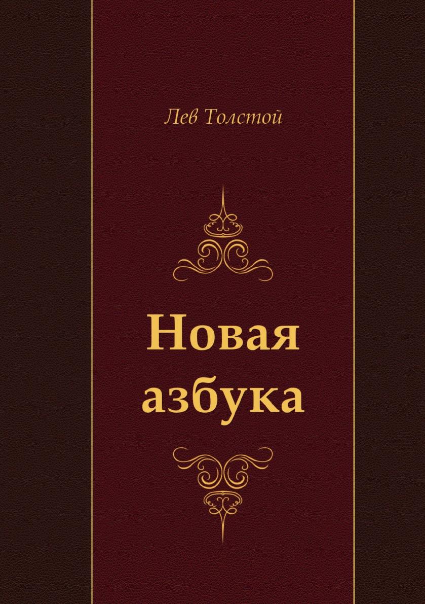 Л. Н. Толстой Новая азбука