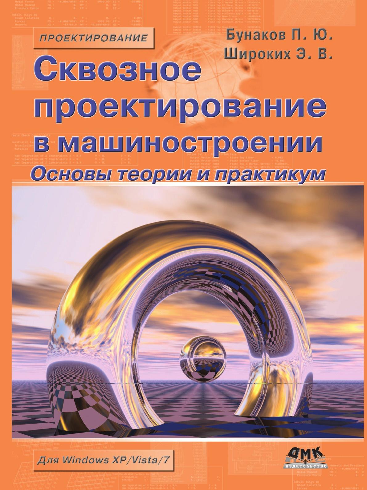 П.Ю. Бунаков, Э.В. Широких Сквозное проектирование в машиностроении. Основы теории и практикум