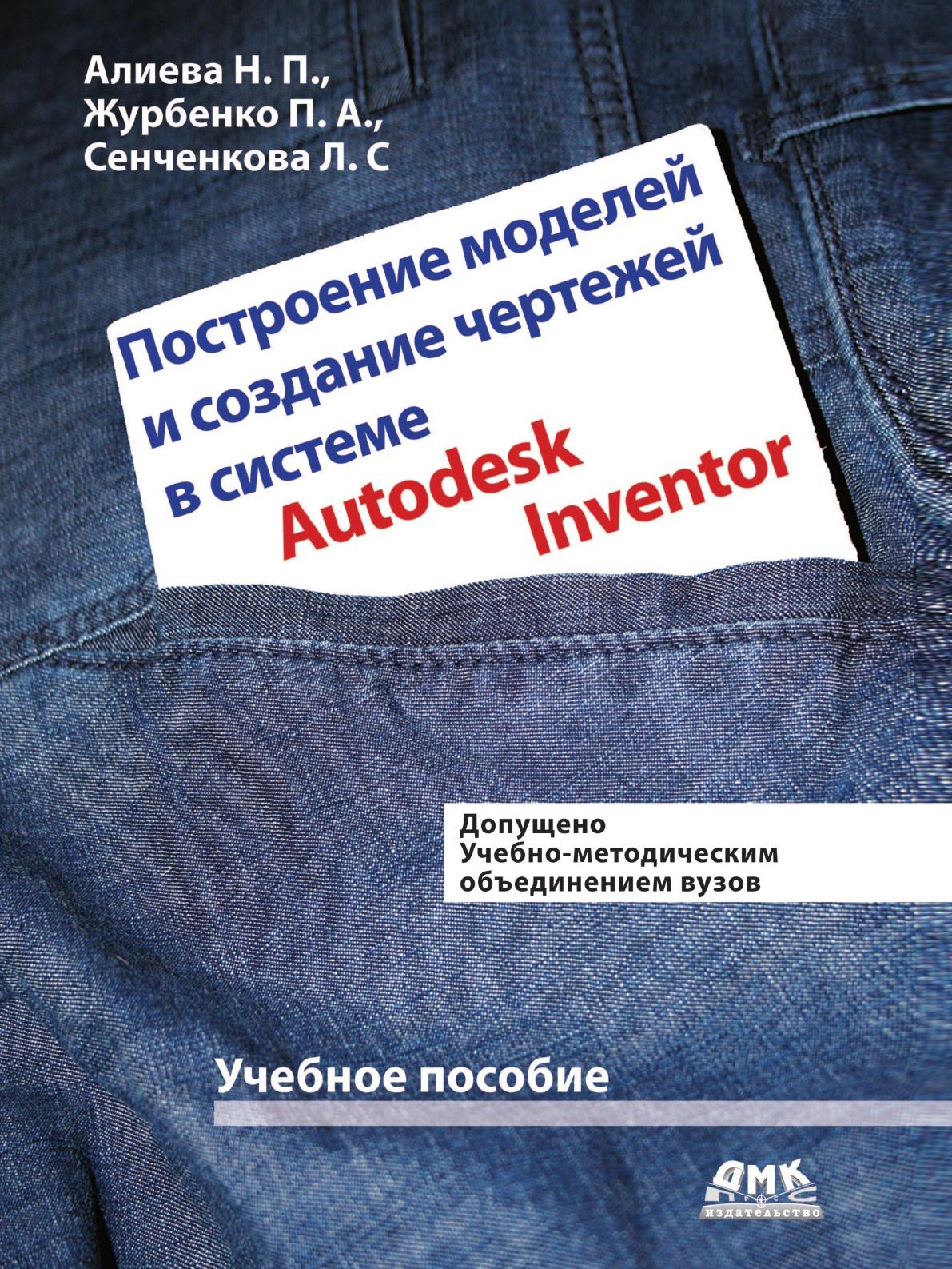 П.А. Журбенко Построение моделей и создание чертежей в системе Autodesk Inventor