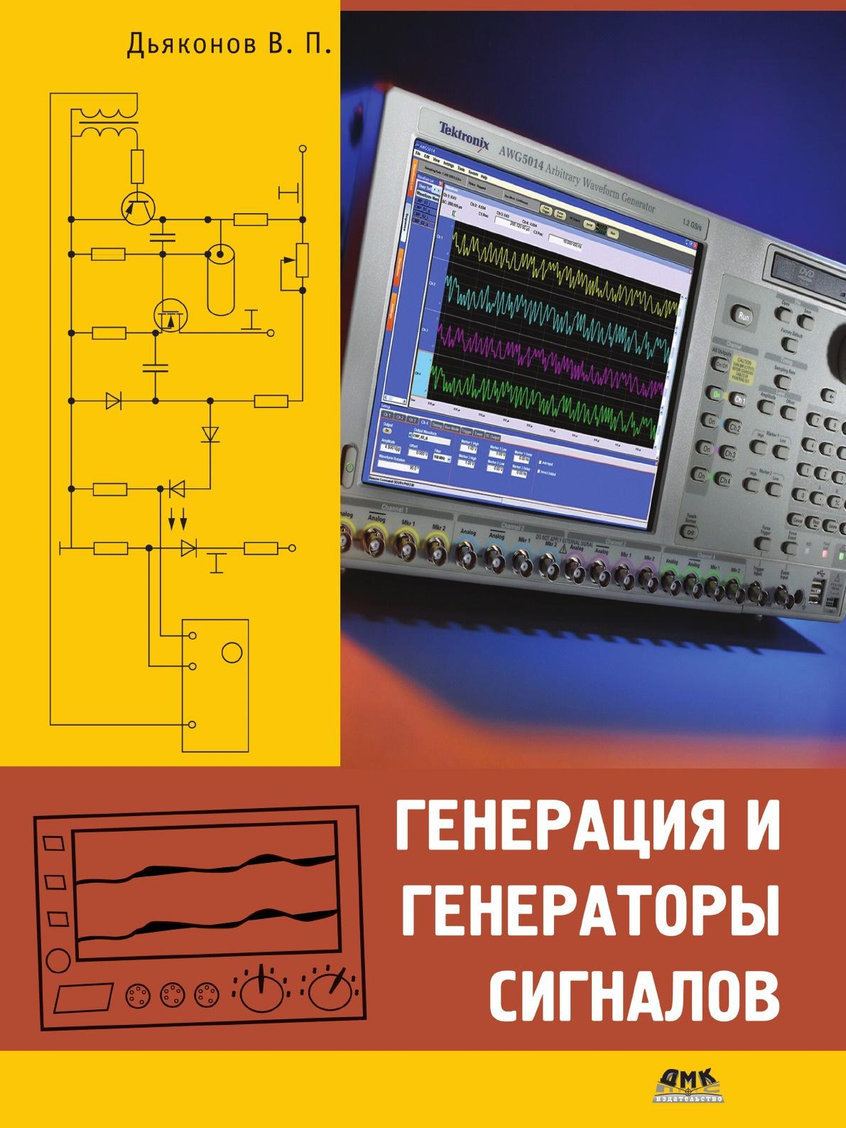 В.П. Дьяконов Генерация и генераторы сигналов