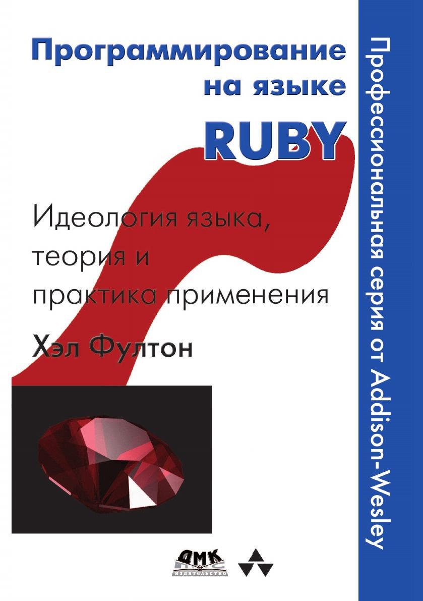 цена Х. Фултон Программирование на языке RUBY онлайн в 2017 году
