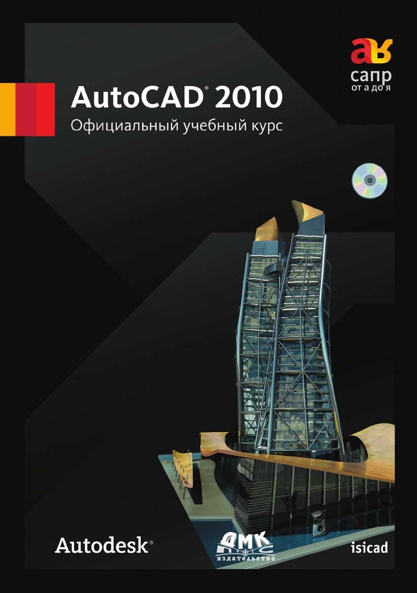 AutoCAD 2010. Официальный учебный курс онстот с autocad 2014 и autocad lt 2014 официальный учебный курс