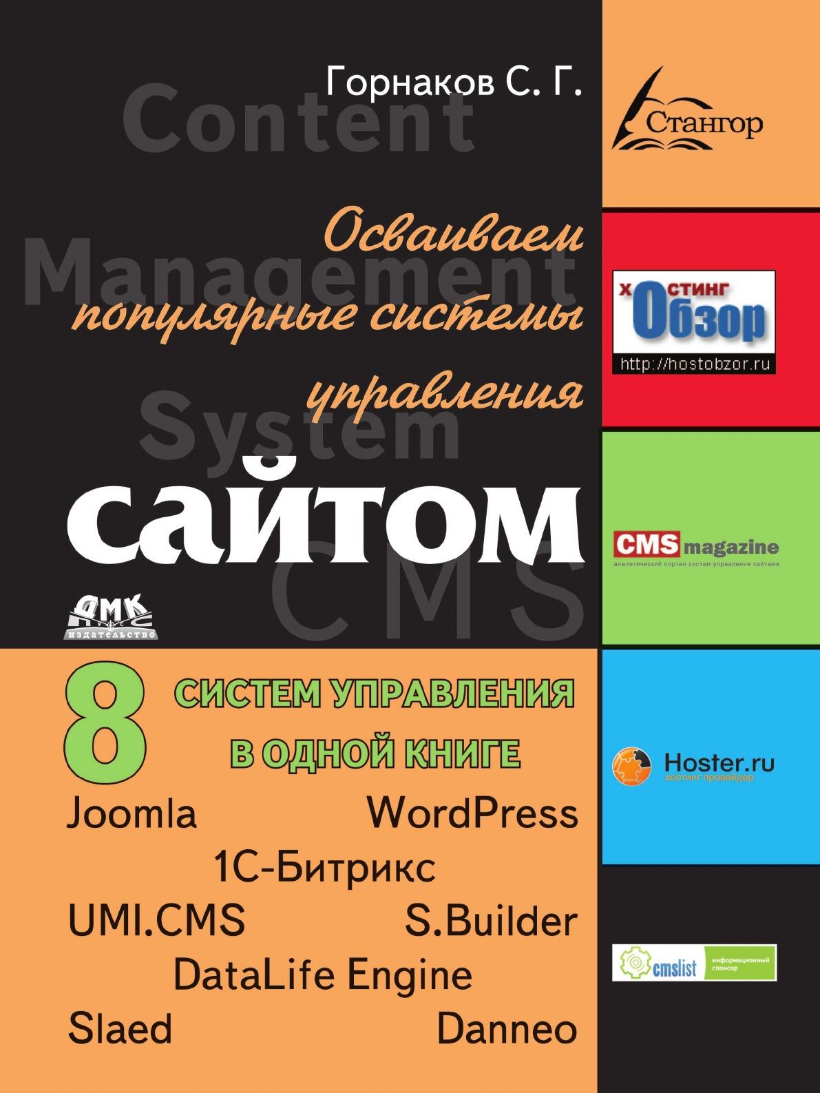 С.Г. Горнаков Осваиваем популярные системы управления сайтом