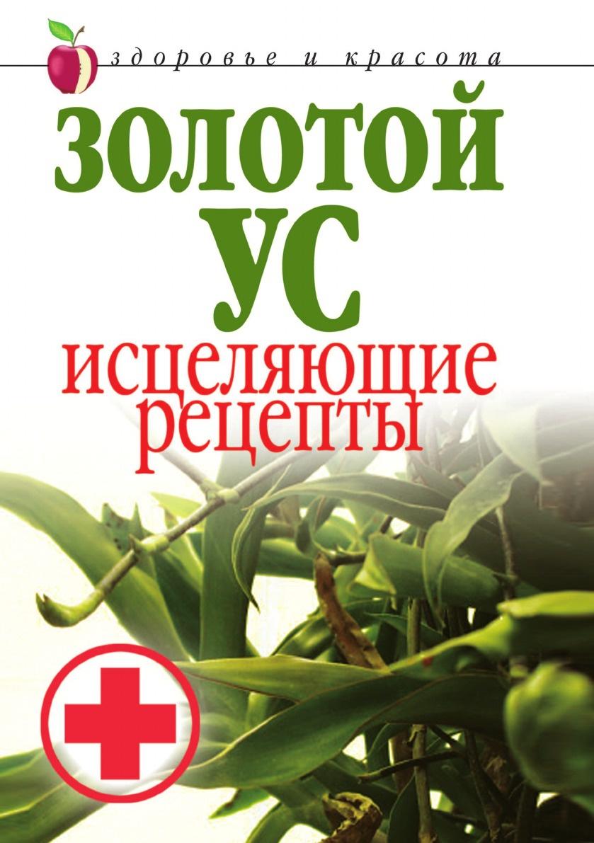 Л.В. Антонова Золотой ус. Исцеляющие рецепты. Здоровье и красота