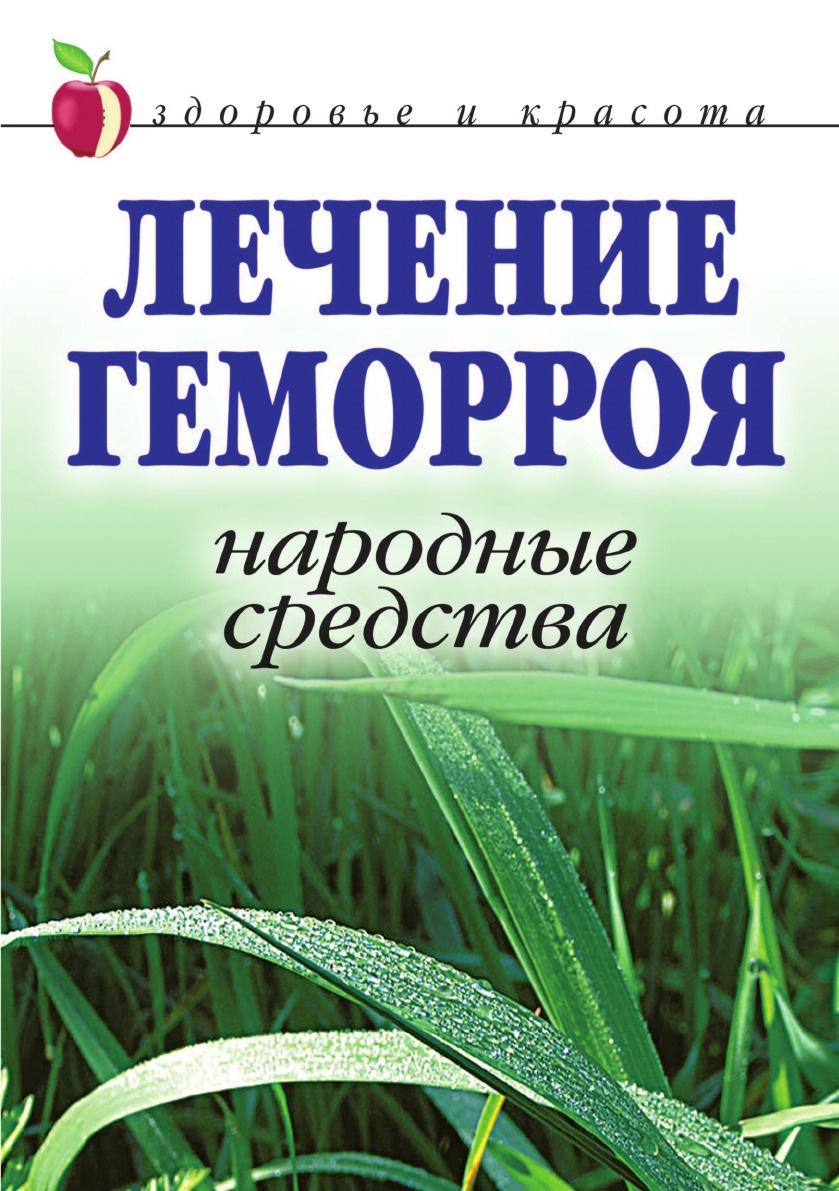 Л.Ж. Жалпанова Лечение геморроя. Народные средства. Здоровье и красота