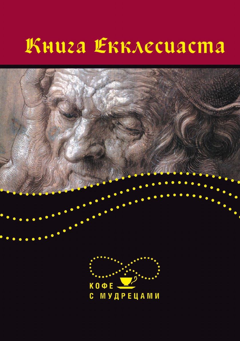 Книга Екклесиаста книга книг
