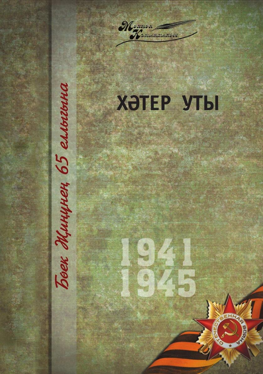 Неизвестный автор Великая Отечественная война. Том 1. На татарском языке неизвестный автор великая отечественная война том 5 на татарском языке