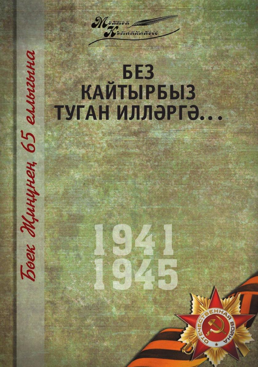 Неизвестный автор Великая Отечественная война. Том 5. На татарском языке неизвестный автор великая отечественная война том 5 на татарском языке