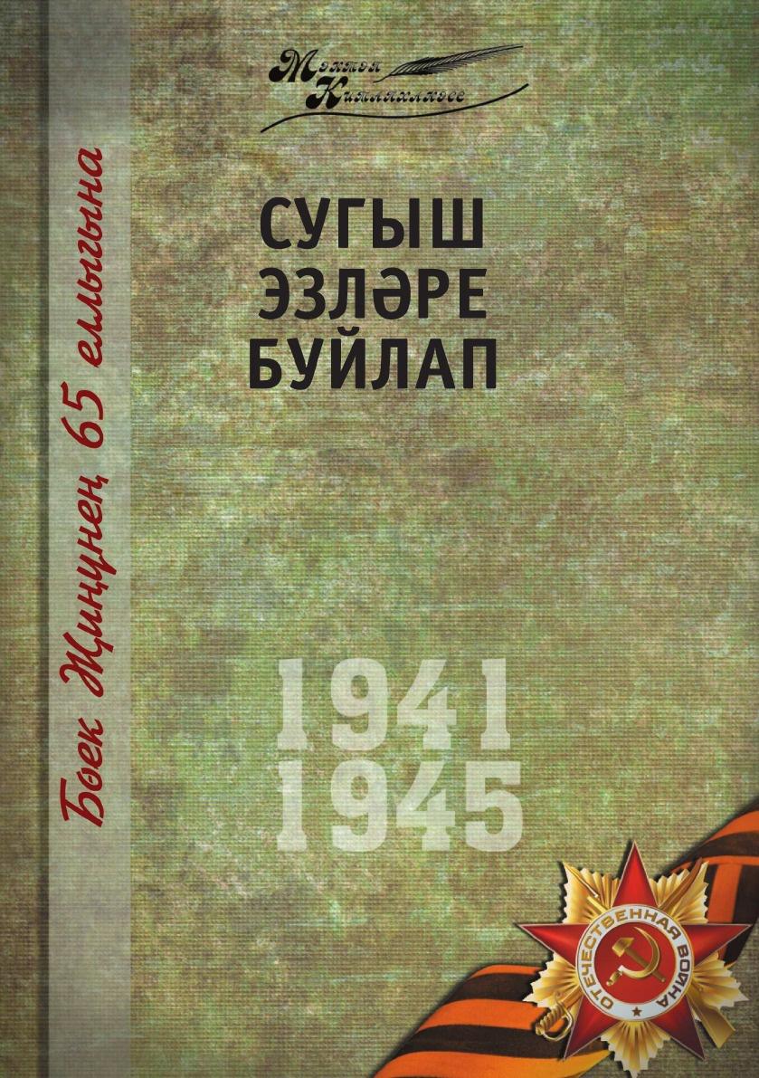 Неизвестный автор Великая Отечественная война. Том 6 На татарском языке неизвестный автор великая отечественная война том 5 на татарском языке