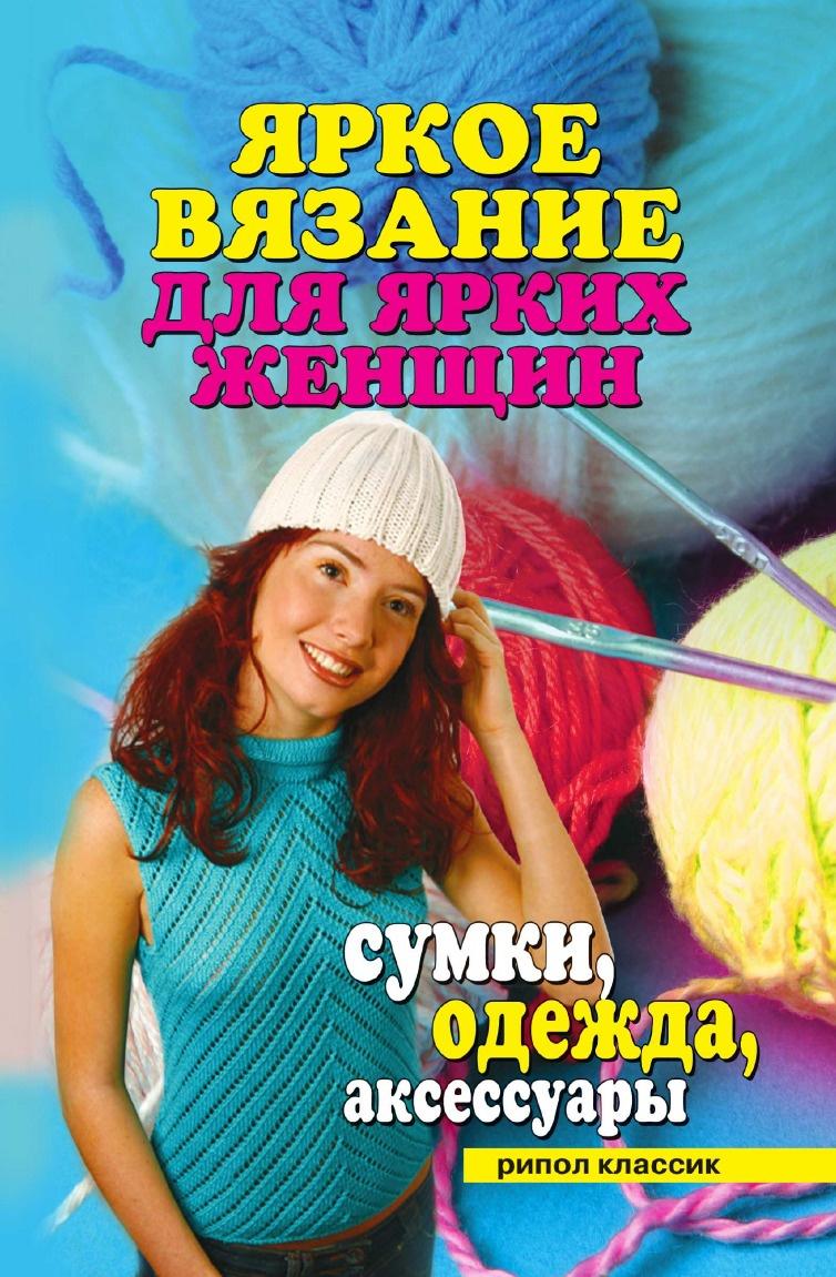 Фото - Ю.В. Анохина Яркое вязание для ярких женщин. Сумки, одежда, аксессуары аксессуары для mp3 плееров