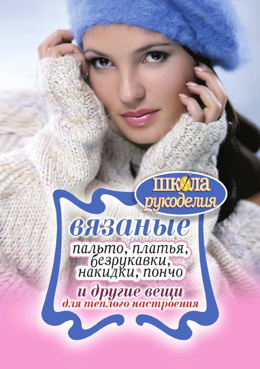 С.М. Жук Вязаные пальто, платья, безрукавки, накидки, пончо и другие вещи для теплого настроения