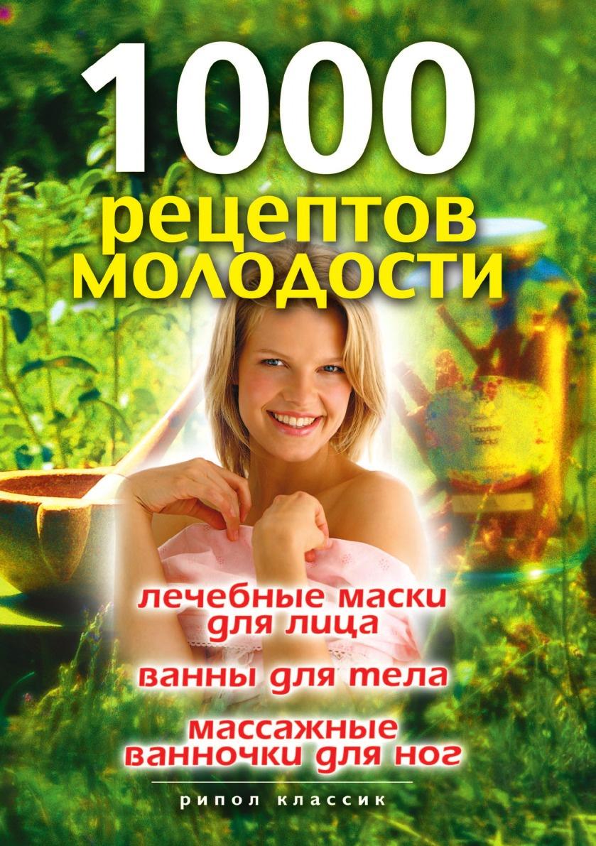 Д.В. Нестерова 1000 рецептов молодости. Лечебные маски для лица, ванны для тела, массажные ванночки для ног