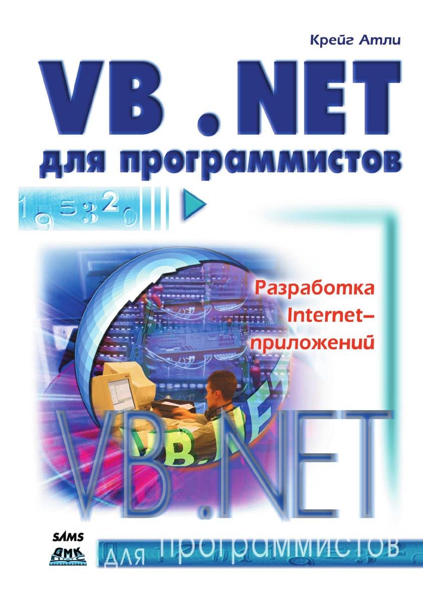 К. Атли Visual Basic .NET для программистов тай туан лэм хонг к платформа net основы 2 е издание