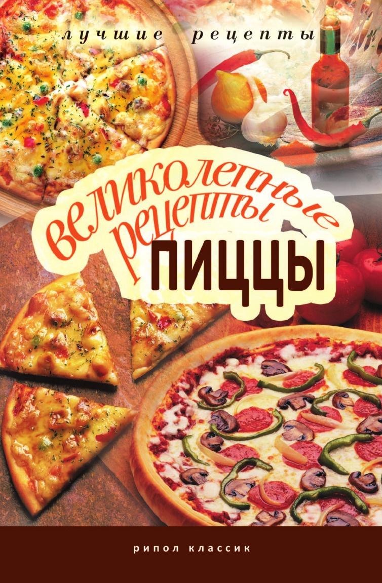 А.Г. Красичкова Великолепные рецепты пиццы отсутствует великолепные рецепты пиццы
