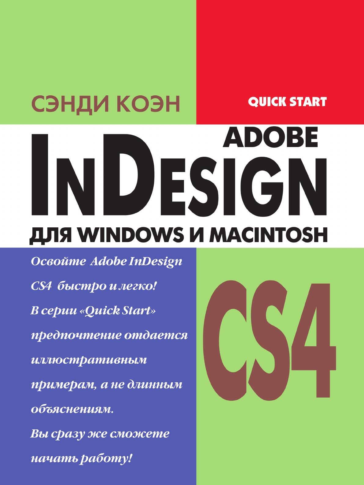 С. Коэн InDesign CS4 для Windows и Macintosh александр шапошников adobe indesign 2 0 издателю