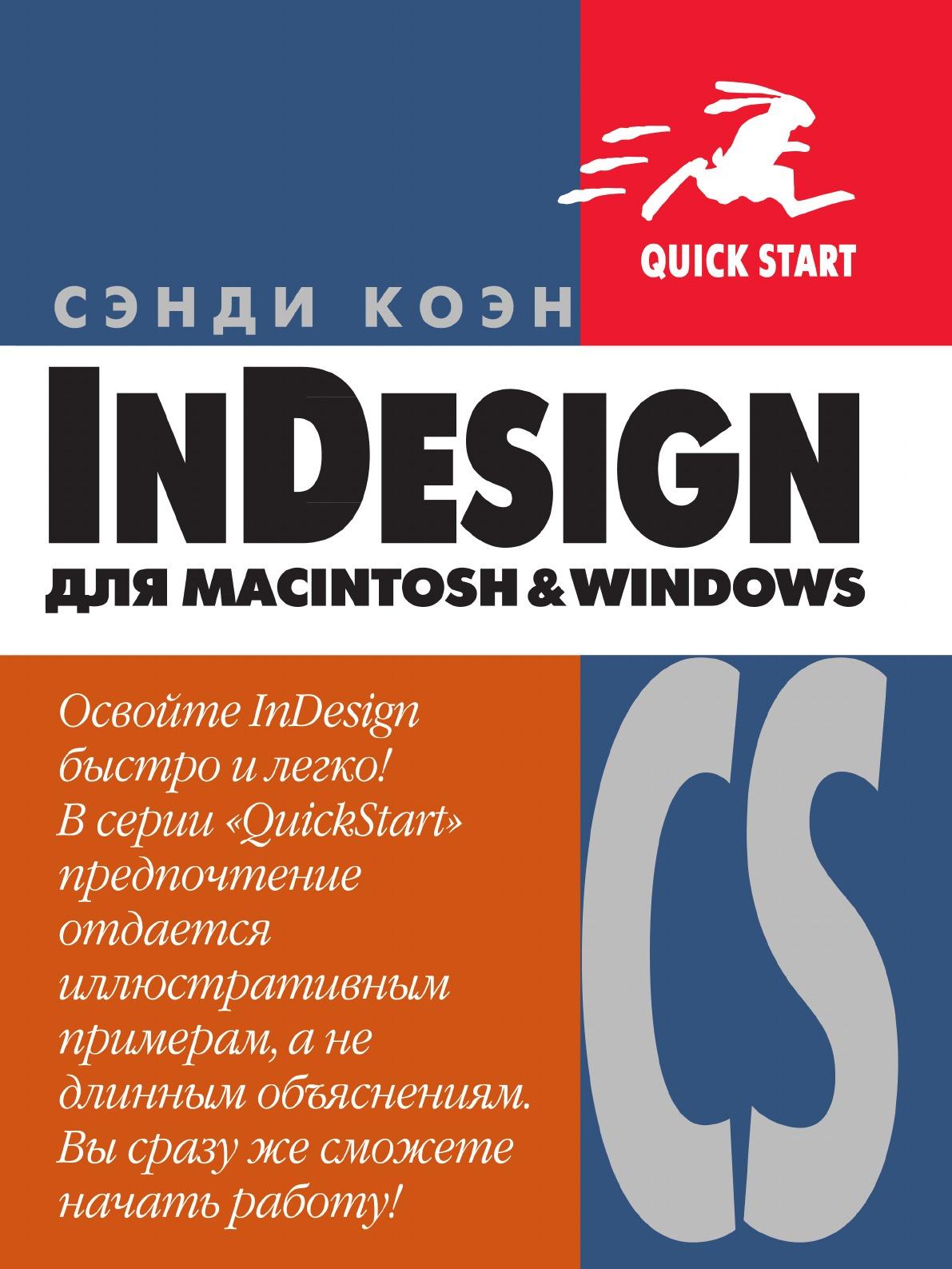 С. Коэн InDesign CS для Macintosh и Windows александр шапошников adobe indesign 2 0 издателю