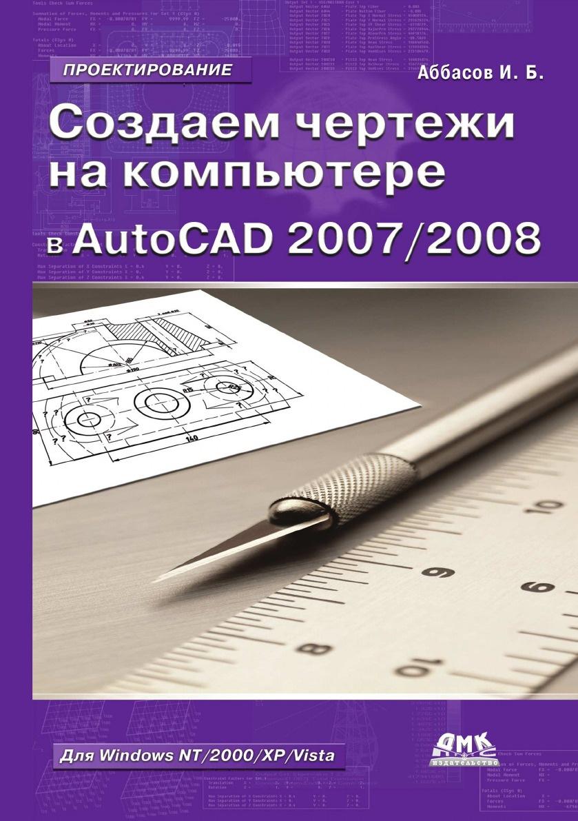 И.Б. Аббасов Создаем чертежи на компьютере в AutoCAD 2007/2008 и б аббасов создаем чертежи на компьютере в autocad 2012