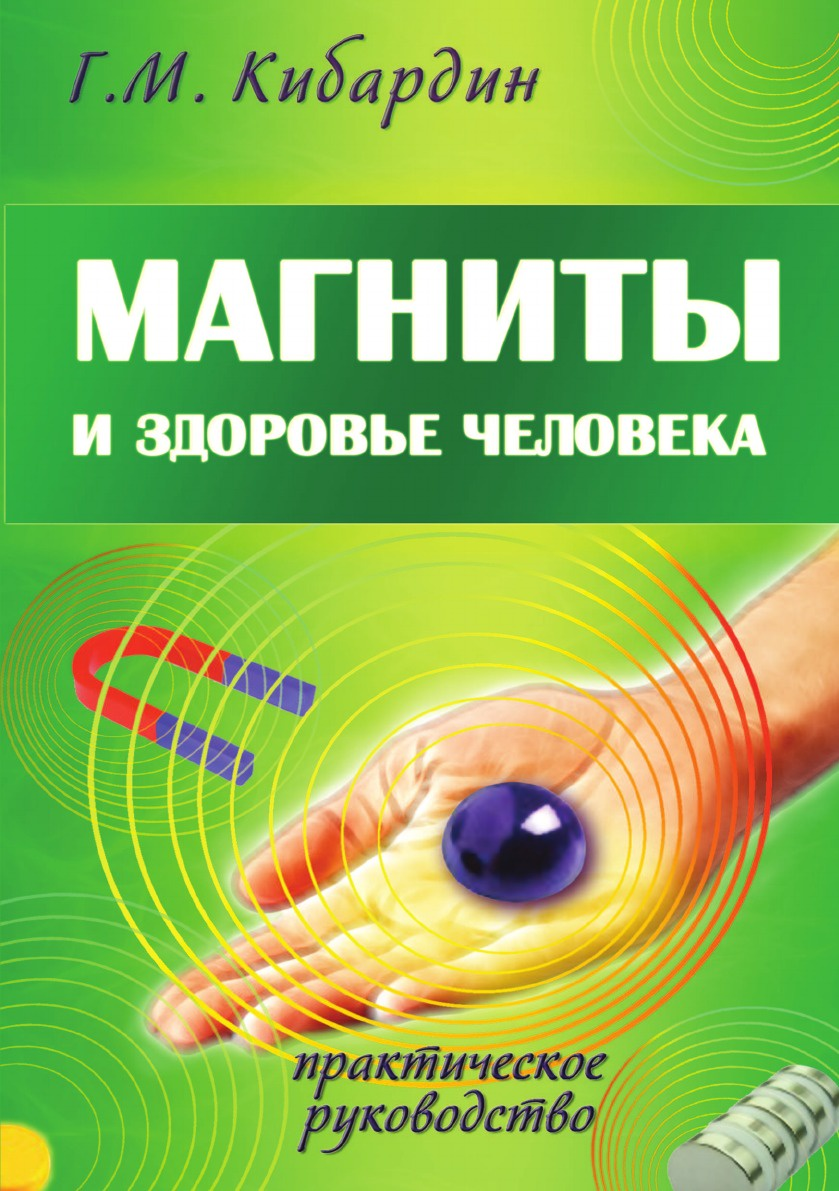 Г.М. Кибардин Магниты и здоровье человека. Практическое руководство феномен человека