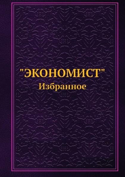 """Сборник """"ЭКОНОМИСТ"""". Избранное"""