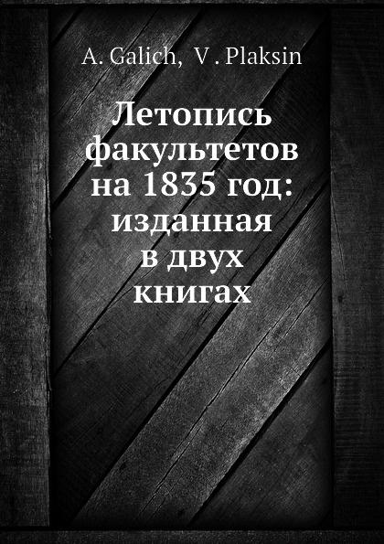 Летопись факультетов на 1835 год: изданная в двух книгах. Книга Первая
