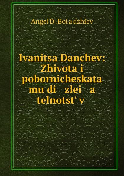 Ангел Д. Бояджиев Иваница Данчев