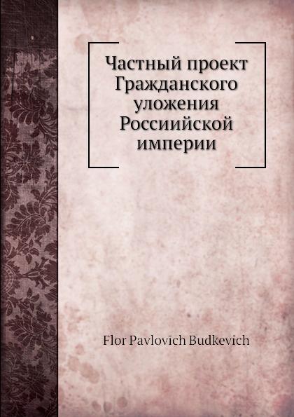 Частный проект Гражданского уложения Россиийской империи