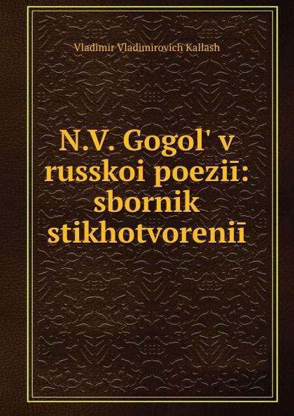 Н. В. Гоголь в русской поэзии