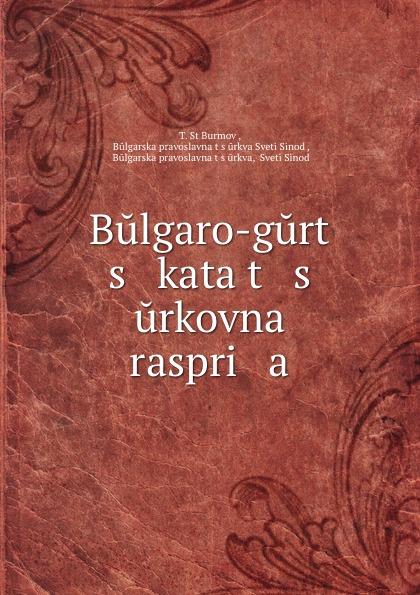 Българо-Гърцката църковна распря