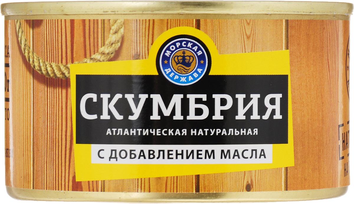 Морепродукты консервированные Морская Держава Скумбрия атлантическая, 230 г консервированные продукты